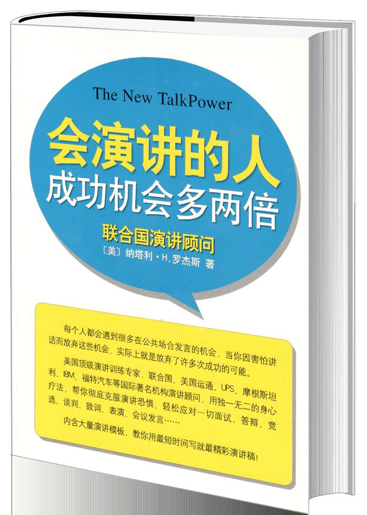 公众演讲-立体书.png