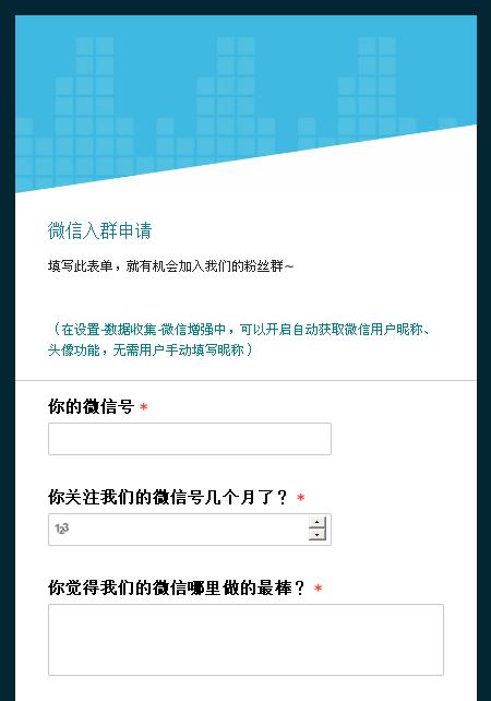 微信入群申请