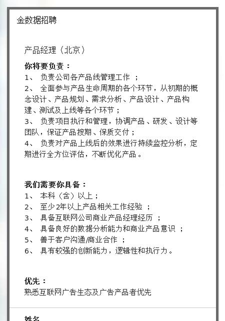 产品经理(北京)