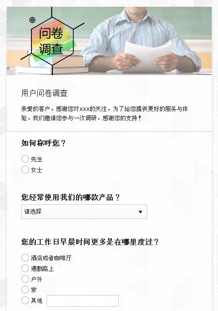 用户问卷调查