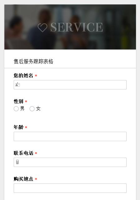 售后服务跟踪表格