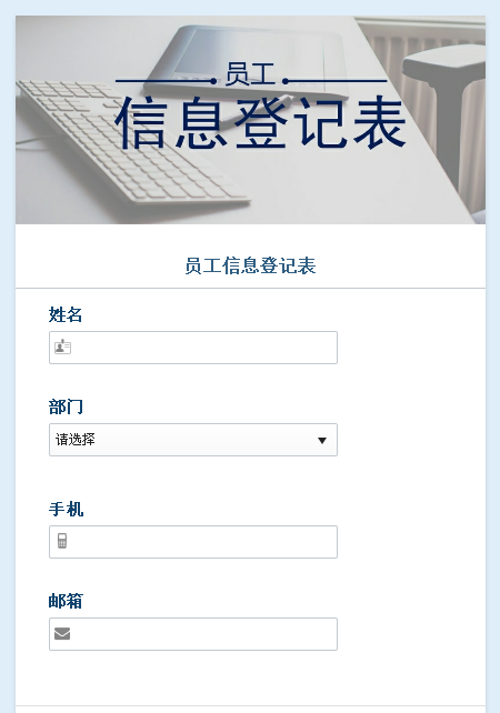 员工信息登记表