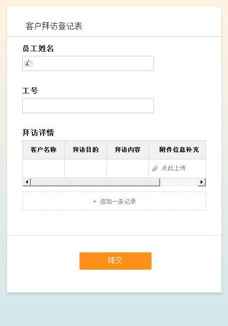 客户拜访登记表